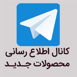کانال تلگرام فزوشگاه پارسان استور